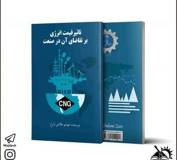 کتاب تاثیر قیمت انرژی بر تقاضای آن در صنعت