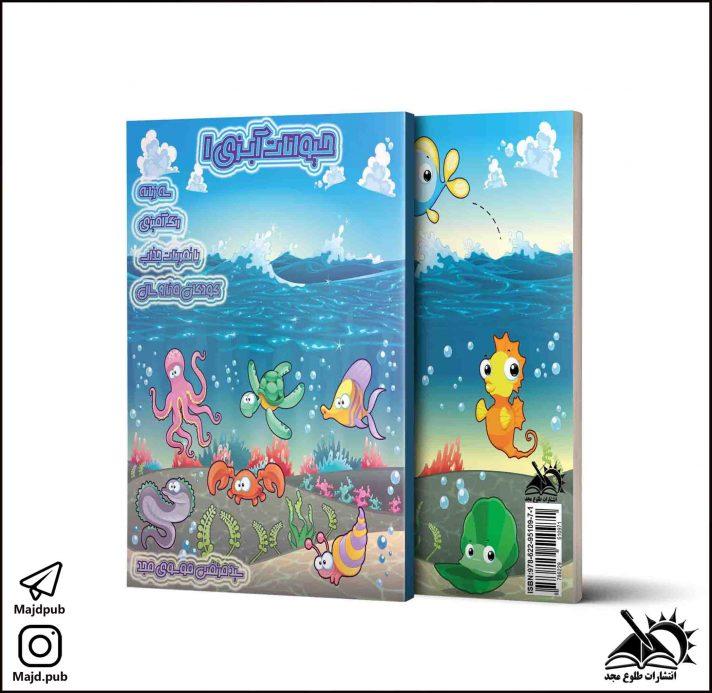 کتاب حیوانات آبزی 1