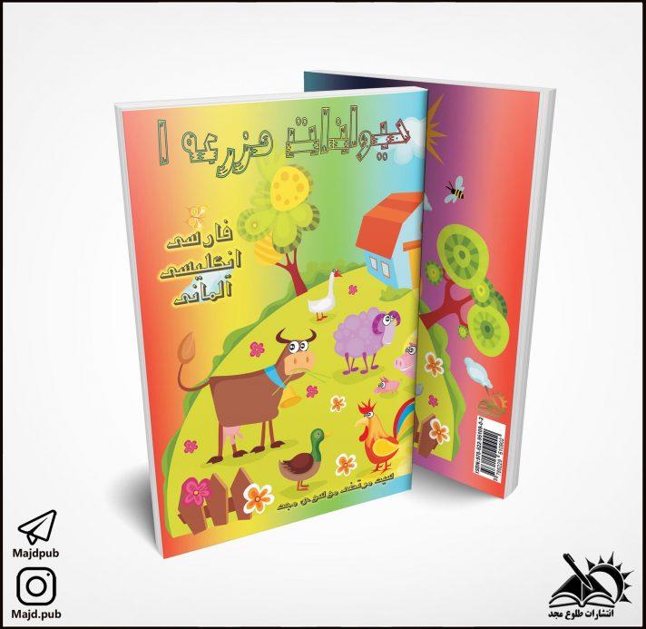 کتاب حیوانات مزرعه 1