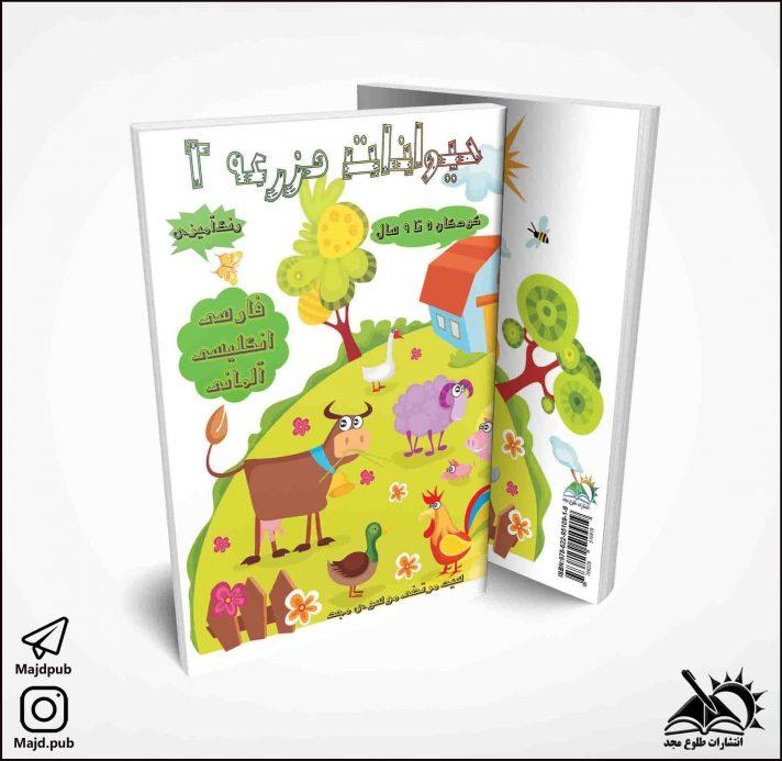 کتاب حیوانات مزرعه 2