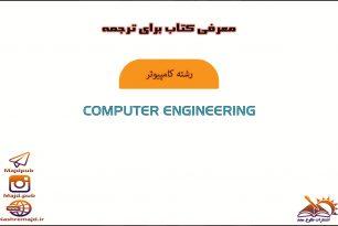 بهترین کتابهای رشته کامپیوتر برای ترجمه