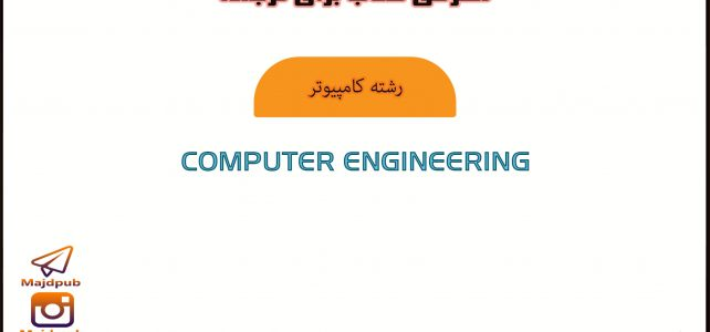 رشته it و کامپیوتر
