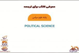 بهترین کتابهای رشته علوم سیاسی برای ترجمه
