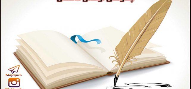 چگونگی نوشتن داستان