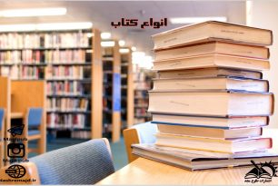 انواع کتاب