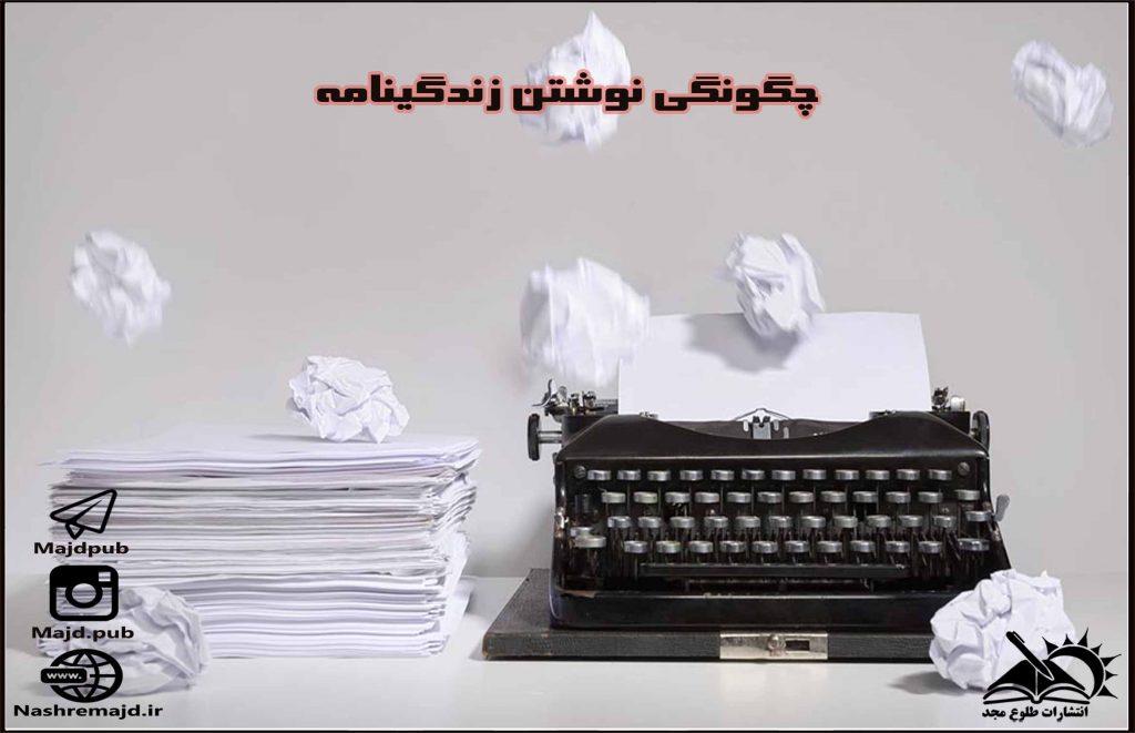 چگونگی نوشتن زندگینامه