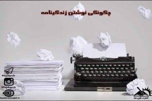 چگونه زندگینامه بنویسیم؟